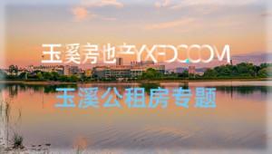 专题测试┆玉溪房地产[www.Yxfdc.com]公租房专题